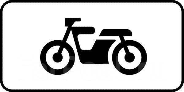 """Дорожный знак табличка 8.4.6 """"Вид транспортного средства"""""""