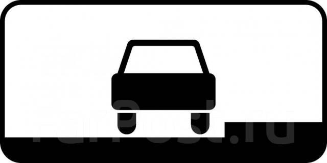 Дорожный знак табличка 8.6.1 Способ постановки транспортного средства