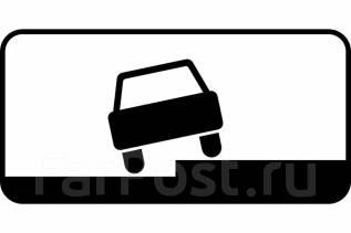 Дорожный знак табличка 8.6.2 Способ постановки транспортного средства