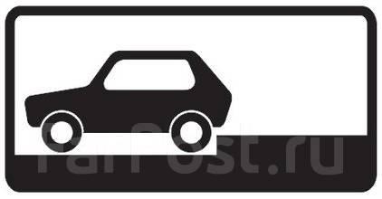 Дорожный знак табличка 8.6.4 Способ постановки транспортного средства