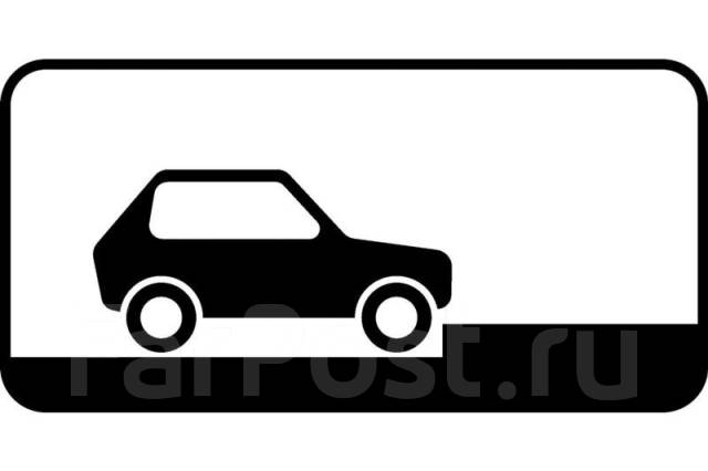Дорожный знак табличка 8.6.5 Способ постановки транспортного средства