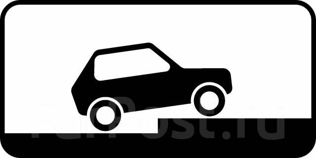 Дорожный знак табличка 8.6.7 Способ постановки транспортного средства