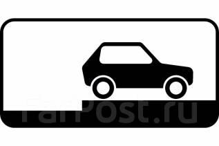 Дорожный знак табличка 8.6.9 Способ постановки транспортного средства