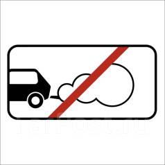 """Дорожный знак табличка 8.7 """"Стоянка с неработающим двигателем"""""""