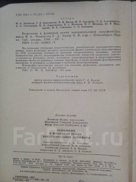 Летников Ф. А Петрология и флюидные режим континентальной литосферы
