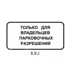 Дорожный знак табличка 8.9.1 Стоянка для владельцев парковочных