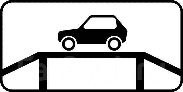 """Дорожный знак табличка 8.10 """"Место для осмотра автомобилей"""""""