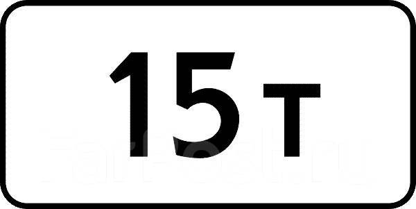 Дорожный знак табличка 8.11 Ограничение разрешенной максимальной массы