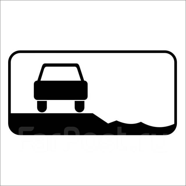 """Дорожный знак табличка 8.12 """"Опасная обочина"""