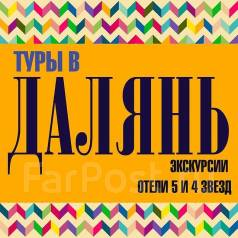 Далянь. Экскурсионный тур. Туры в Далянь из Владивостока! Экскурсии! Подарки! Отель 4*! Питание!