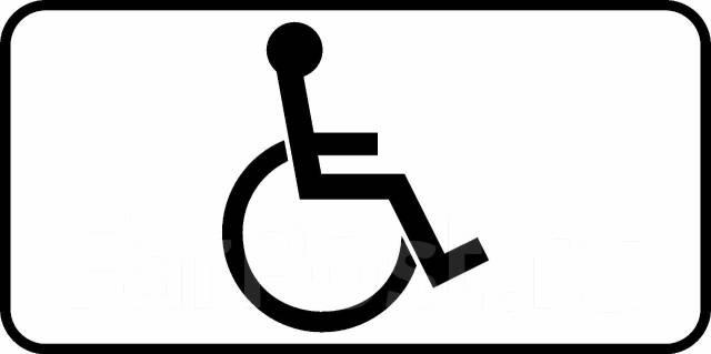 """Дорожный знак табличка 8.17 """"Инвалиды"""