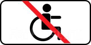 """Дорожный знак табличка 8.18 """"Кроме инвалидов"""""""