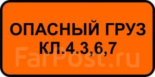 """Дорожный знак табличка 8.19 """"Класс опасного груза"""""""
