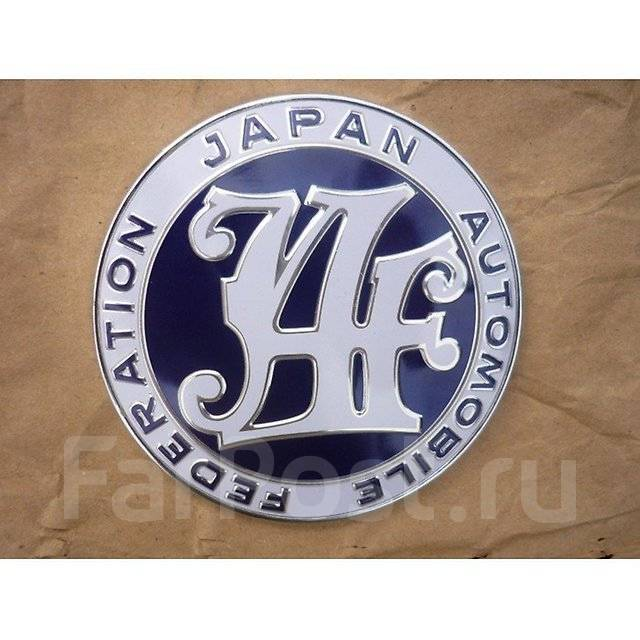 Шильд на решетку радиатора Japan Automobile Federation ( JAF ) Old