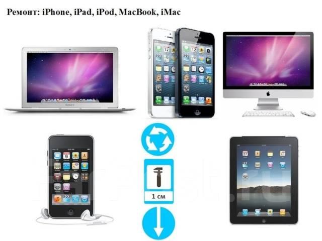 Скидки на Ремонт: iPhone, iPad, MacBook, iMac, Mac Mini!. Акция длится до 10 февраля
