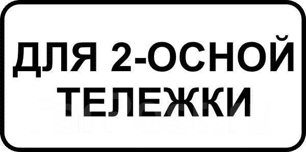 Дорожный знак табличка 8.20.1 Тип тележки транспортного средства