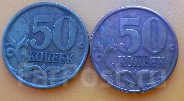 50 копеек 2003 года. СП. Две разновидности!