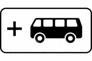Дорожный знак табличка 8.21.2 Вид маршрутного транспортного средства