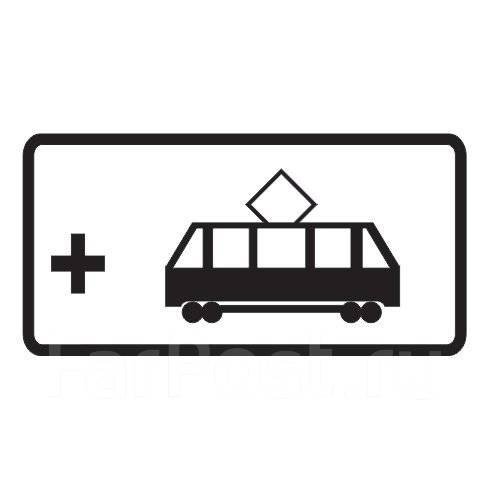 Дорожный знак табличка 8.21.3 Вид маршрутного транспортного средства