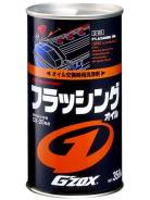 Масло промывочное Gzox Flushing OIL Япония