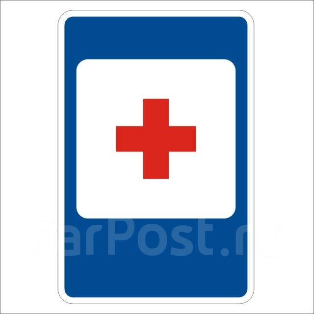 """Дорожный знак 7.1 """"Пункт медицинской помощи""""."""