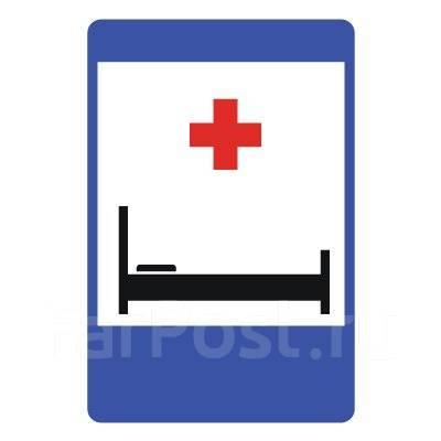 """Дорожный знак 7.2 """"Больница"""""""