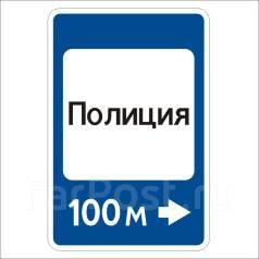 """Дорожный знак 7.13 """"Полиция"""""""