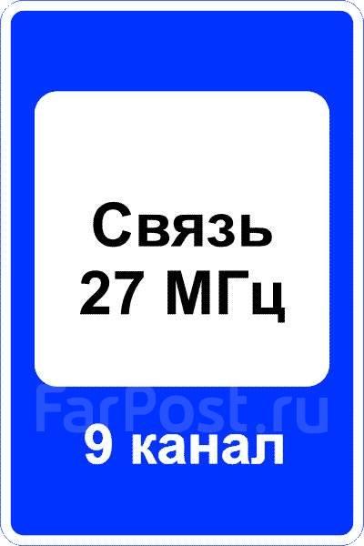 """Дорожный знак 7.16 """"Зона радиосвязи с аварийными службами"""""""