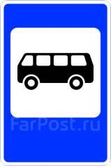 Дорожный знак 5.16 Место остановки автобуса и троллейбуса