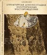 Смолин А. Структурная документация золоторудных месторождений.