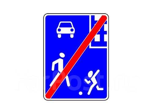 """Дорожный знак 5.22 """"Конец жилой зоны"""""""