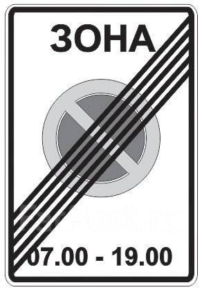 """Дорожный знак 5.28 """"Конец зоны с ограничением стоянки"""""""
