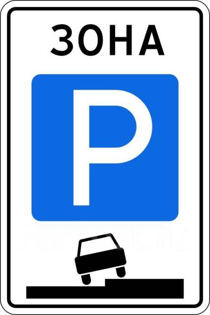 """Дорожный знак 5.29 """"Зона регулируемой стоянки"""""""