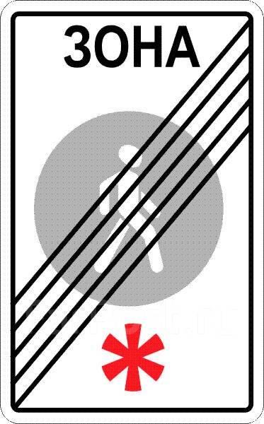 """Дорожный знак 5.34 """"Конец пешеходной зоны"""""""