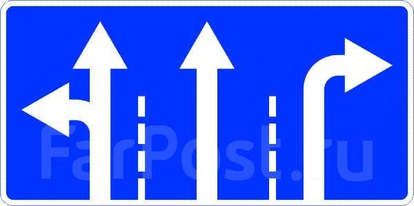 """Дорожный знак 5.15.1 """"Направления движения по полосам"""""""