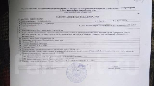Продам земельный участок. обмен. 3 000 кв.м., аренда, от частного лица (собственник)