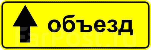 """Дорожный знак 6.18.1 """"Направление объезда"""""""