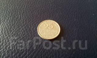 Шри-Ланка. 25 центов 1971 года.