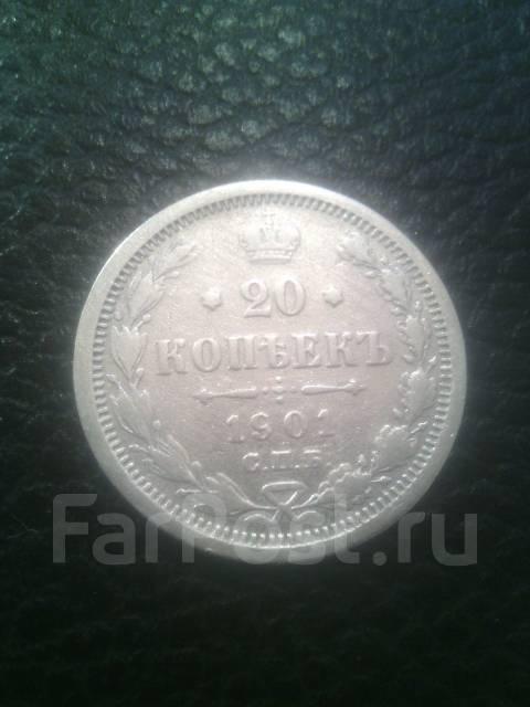 20 копеек 1901г. Серебро.
