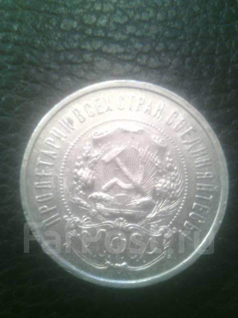 50 копеек 1922г. Серебро.