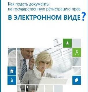 Электронная регистрация перехода прав собственности