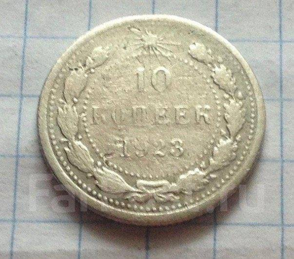 10 копеек 1923 года. Серебро