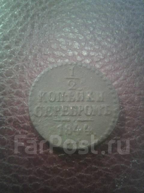 1/2 Копейки серебром 1844г.