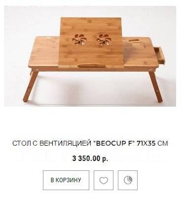 Столик из бамбука - отличный подарок !