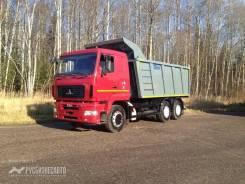 МАЗ 6501В9. -8490-000, 11 120 куб. см., 20 000 кг.