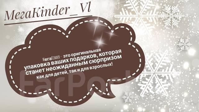 Мега киндер во Владивостоке!