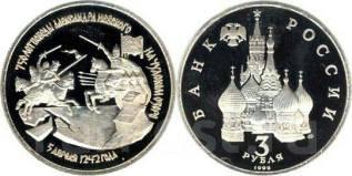 3 рубля 1992 г. пруф запайка 750 лет победы А. Невского на чудском озер
