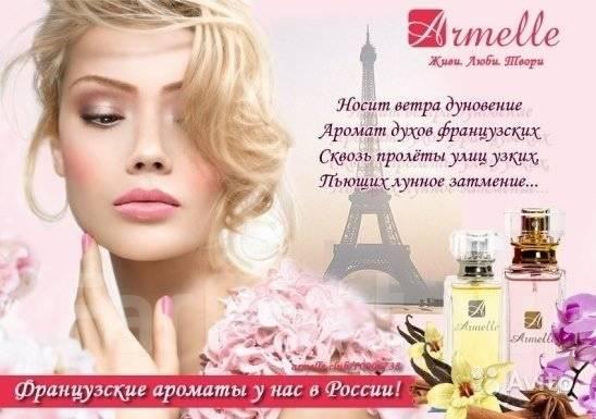 Услуги аромастилиста (индивидуальный подбор парфюма)