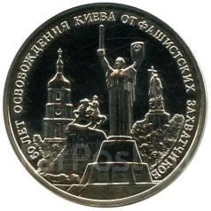 3 рубля 1993 г. освобождение киева пруф