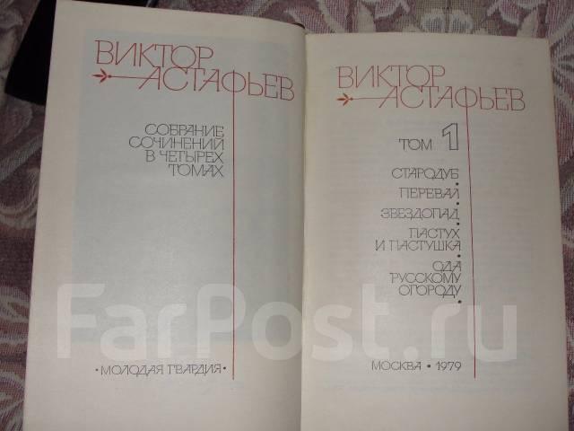 Виктор Астафьев. Собрание сочинений в 4 томах